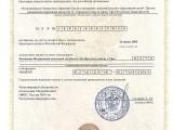 Свидетельство о постановке на учет в ФНС