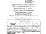 Приложение №1 к Свидетельству о государственной аккредитации: Перечень образовательных программ, прошедших государственную аккредитацию